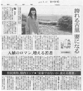 2014.8.20asahi