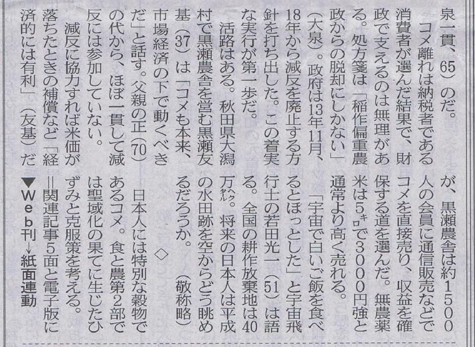 20141016_nikkei