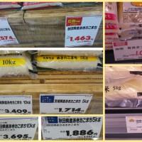 tokyo_rice2015