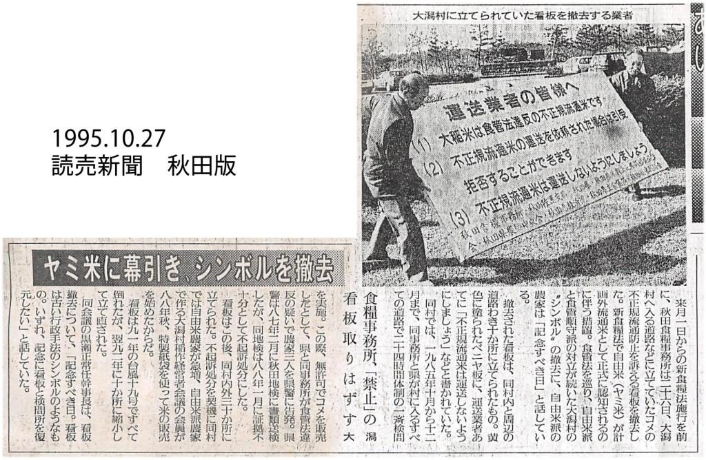 19951027yomiuri