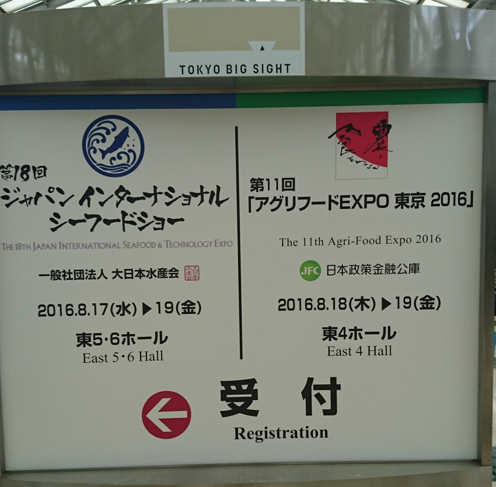 20160819002