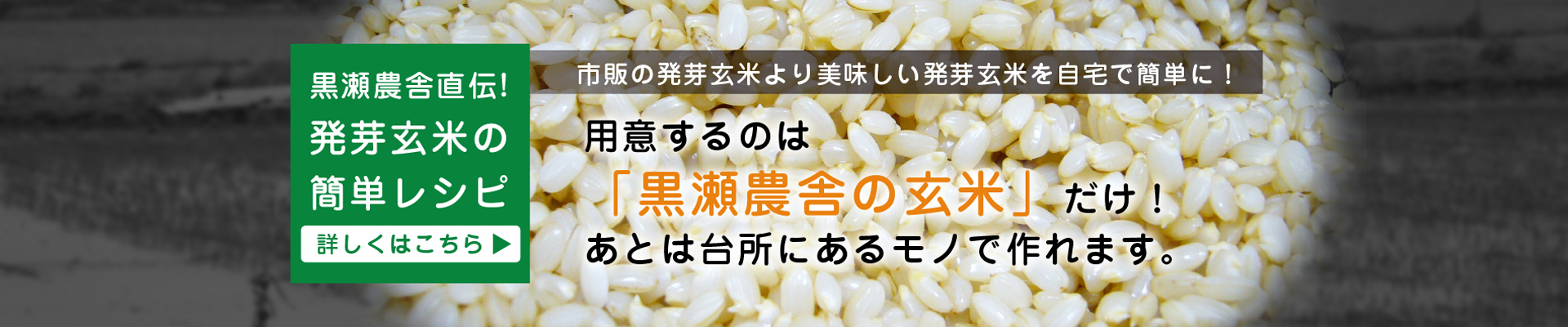 黒瀬農舎の発芽玄米レシピ